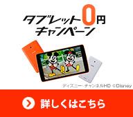 タブレット0円キャンペーン! 詳しくはこちら