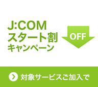 J:COMスタート割キャンペーン 対象サービスご加入で