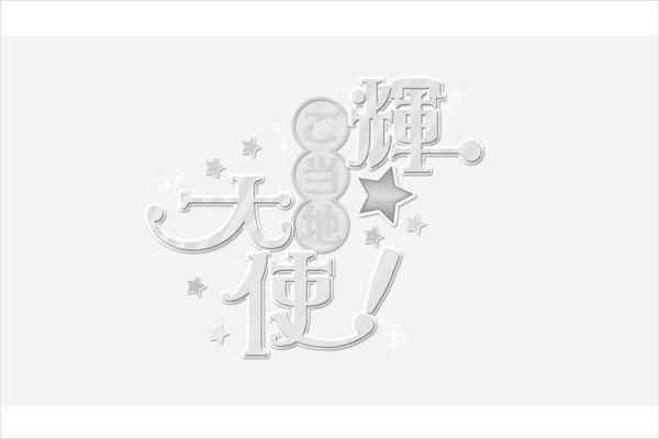 【新番組】 輝☆ご当地大使!