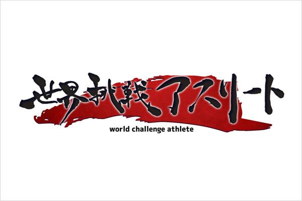 世界挑戦アスリート