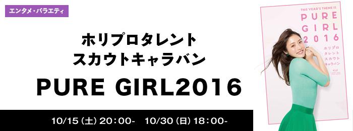ホリプロタレントスカウトキャラバン PURE GIRL2016