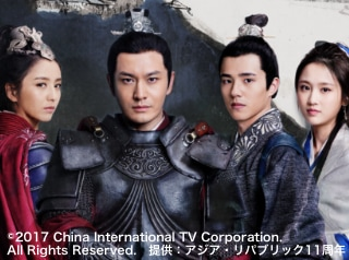 © 2017 China International TV Corpration.All Rights Reserved. 提供:アジア・リパブリック11周年