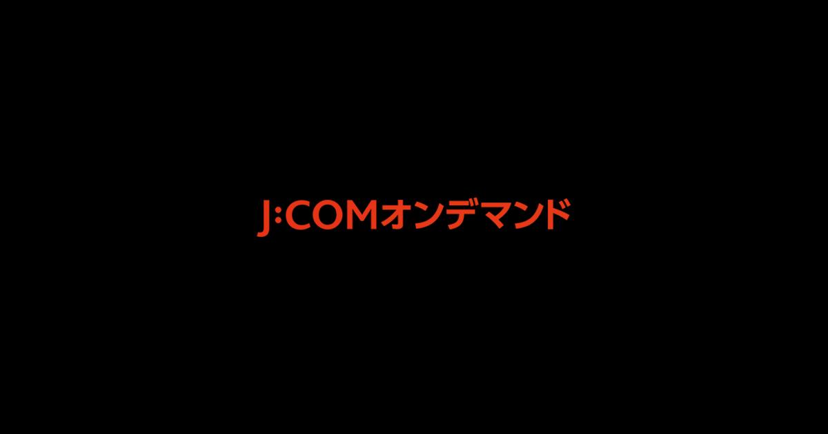 J:COMオンデマンドご利用ガイド | J:COMテレビ番組ガイド